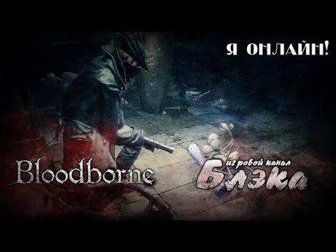 В сети [Bloodborne #3]