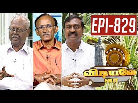 Vidiyale-Vaa-Epi-829-20-07-2016-Kalaignar-TV