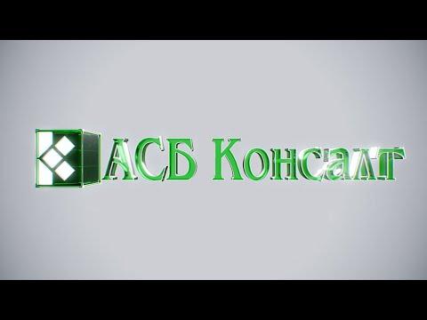 Рекламный ролик для компании ООО АСБ Консалт