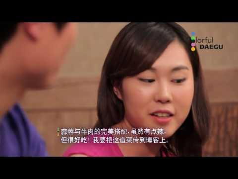 대구관광홍보영상물-중국어