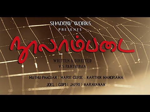 Noolampadai short film