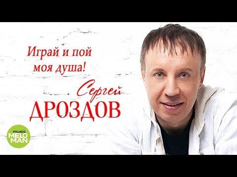 Сергей Дроздов - Играй и пой (Альбом 2018)