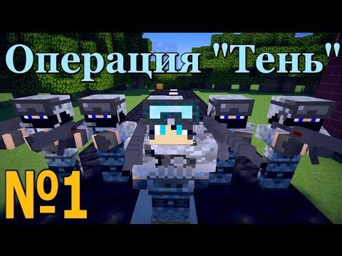Minecraft 'Прохождение КАРТЫ' - Операция Тень - №1