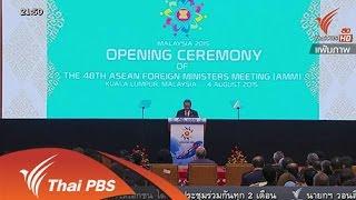 คิดยกกำลัง 2 กับ COMMENTATORS - ประชุม รมต.เศรษฐกิจอาเซียน ความพร้อมประชาคมเศรษฐกิจ
