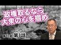 政権取るなら大衆の心を掴め【CGS ねずさん 日本の歴史 12-3】