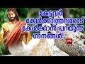 Download Lagu Oh Snehame # Christian Devotional Songs Malayalam 2019 # Superhit Christian Songs Mp3 Free