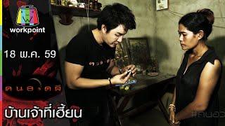 Download Lagu คนอวดผี | บ้านเจ้าที่เฮี้ยน | 18 พ.ค. 59 Full HD Mp3