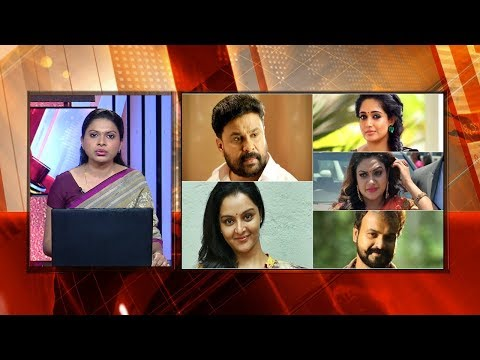 Video Rimi Tomy, Kunchako Boban, Samyuktha comes out with statements against Dileep | News 12:00 PM download in MP3, 3GP, MP4, WEBM, AVI, FLV January 2017