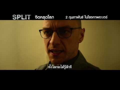SPLIT | SCIENCE TV SPOT