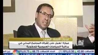 حوار مع عبد القادر عمارة على cnbc