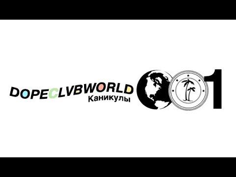 DOPECLVBWORLD – Каникулы (Выпуск 1)