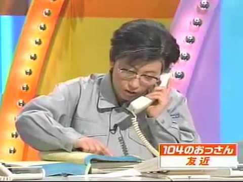 「[コント]友近「おっさんギャグ - 西尾一男 104の受付」」のイメージ
