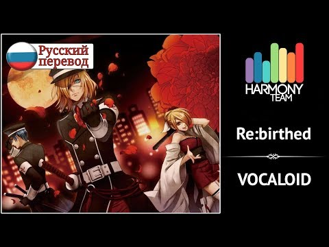 [Vocaloid RUS cover] j.am & Len - Re:birthed [Harmony Team] (видео)