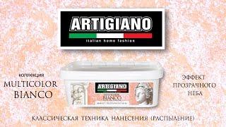 видео Multicolor Bianco. Классическая техника нанесения (распыление).