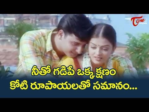 Abbas And Aishwarya Rai Ultimate Movie Scene | TeluguOne