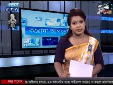 Special Bulletin Corona Virus || করোনা আপডেট || 04 PM || 08 August 2020 || ETV News