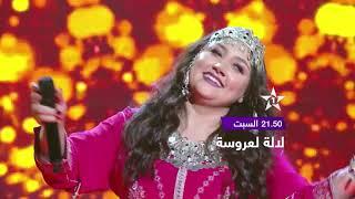 إعلان أقوى لحظات الموسم الرابع عشر من برنامج لالة العروسة 30/01/2021