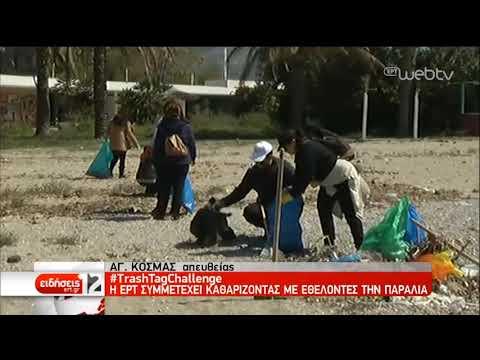 Καθαρίζουμε τις ακτές- Η ΕΡΤ στην παραλία του Αγ. Κοσμά | 31/3/2019 | ΕΡΤ