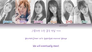 Video GFRIEND (여자친구) – Rough (시간을 달려서) (Color Coded Han Rom Eng Lyrics)   by Yankat MP3, 3GP, MP4, WEBM, AVI, FLV April 2019