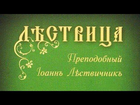 «ЛЕСТВИЦА». Преподобный Иоанн Лествичник. Аудиокнига. Часть 1.