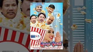 Video CHHAKKA PANJA - New Superhit Nepali Full Movie 2017 Ft. Deepakraj Giri, Priyanka Karki MP3, 3GP, MP4, WEBM, AVI, FLV Oktober 2018