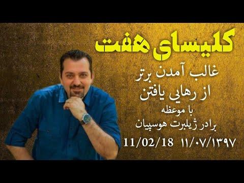 کلیسای هفت با موعظه برادر ژیلبرت هوسپیان