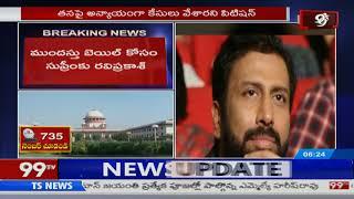 రవి ప్రకాష్ దారేది – Ravi Prakash Bail Latest Update