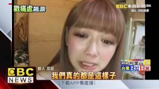 藝人邵庭個性活潑,常常開直播跟粉絲互動,但昨晚她在直播中卻哭了,因為看到有小朋友模仿妥瑞兒的誇張症狀,讓同樣有妥瑞症的她,不捨掉淚!