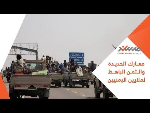 معارك الحديدة والثمن الباهظ لملايين اليمنيين