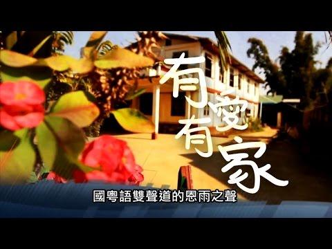電視節目 TV1278 有愛•有家