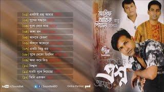 Asif Atik Babu Pial Hasan  Ektai Prosno Amar  Full Audio Album  Soundtek