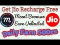 Get a Jio Recharge free  Mcent Browser Earn unlimited Trick