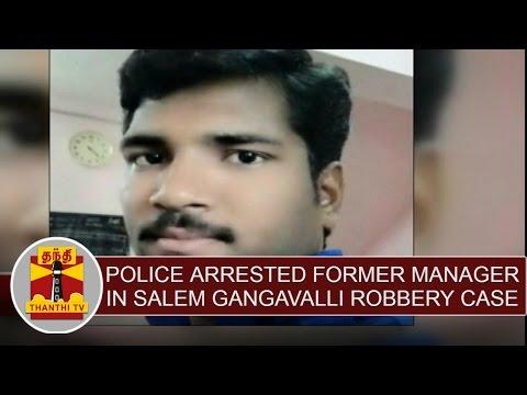 Salem-Gangavalli-Robbery--Police-arrested-former-manager-714-Sovereign-Gold-seized