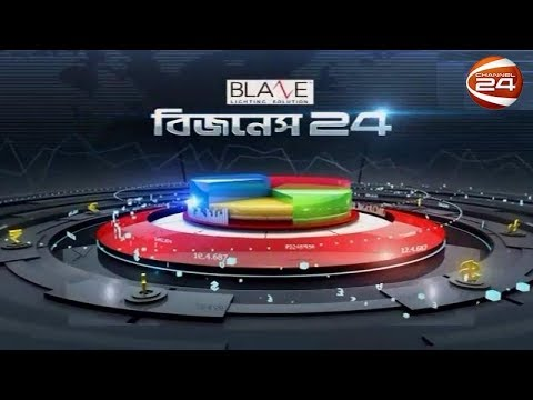 বিজনেস 24 (Business 24) - 9.30PM- 21 January 2019