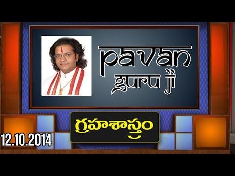 Grahashastram With Pavan Guruji |12-10-2014 : TV5 News