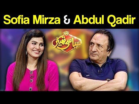 Sofia Mirza & Abdul Qadir | Syasi Theater | 13 August 2018 | Express News