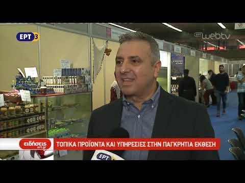 Τοπικά προϊόντα και υπηρεσίες στην Παγκρήτια Έκθεση | ΕΡΤ