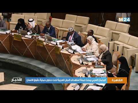البرلمان العربي يبحث الرد على استهداف الدول العربية بدعوى حماية حقوق الانسان