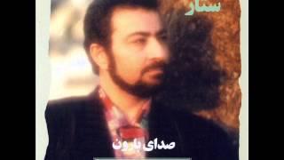 Sattar - Sedaye Baroon |ستار - صدای بارون