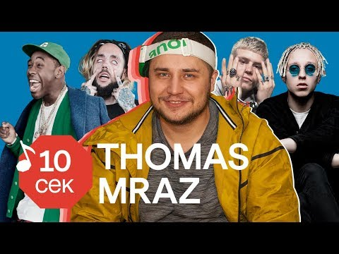 Thomas Mraz поучаствовал в проекте «Узнать за 10 секунд»