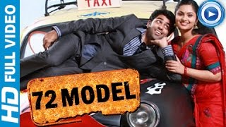 72 Model - Malayalam Full Movie
