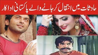 Pakistani celebrities who died early