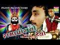Baba ramdev pir no helo singer gopalsadhu waptubes