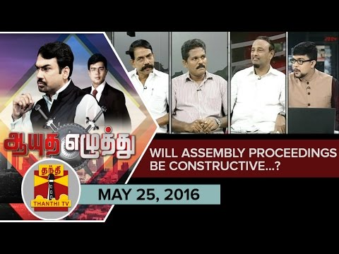 -25-05-2016-Ayutha-Ezhuthu--Will-Assembly-Proceedings-be-constructive
