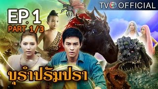 General Thai Khmer Movie - Bu Ram Pram Pra [41 END]