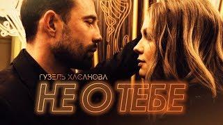 Гузель Хасанова — Не о тебе (Премьера клипа, 2018) 0+