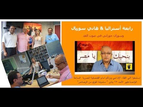 اللقاء الاذاعي لرفض الدستور في صوت الغد مع سوزان حوراني ورابعة أستراليا وم. هاني سوريال