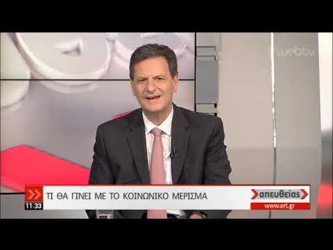 Ο υφ. Οικονομικών Θ. Σκυλακάκης στην ΕΡΤ για κοινωνικό μέρισμα, επίδομα θέρμανσης | 04/12/2019 | ΕΡΤ