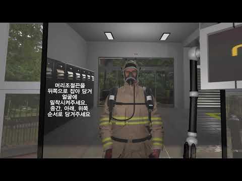 소방관 호흡기 시뮬레이션