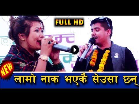 ('' राती–राती छामन आउछौं स्याउ जस्ता गालामा '' kajal gurung & shankar panta || New Live Dohori - Duration: 13 minutes.)